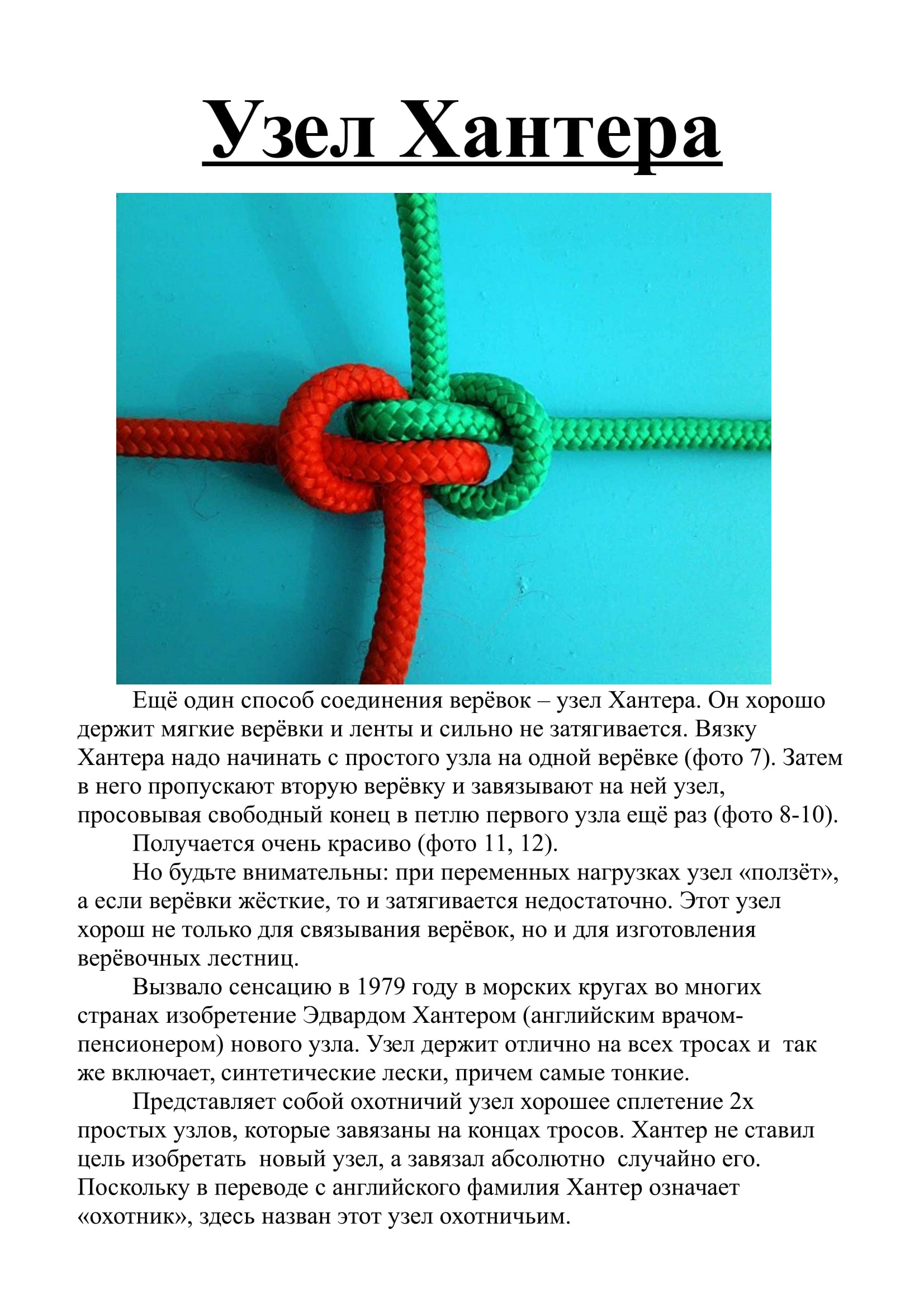Как сделать узлы на веревке 812